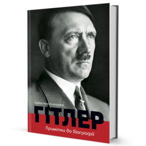 Гітлер. Примітки до біографії