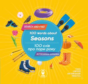 100 слів про пори року. 100 words about Seasons