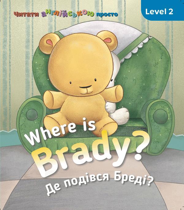 Where is Brady. Де подівся Бреді?