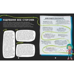 Програмування для дітей. HTML, CSS та JavaScript. Фото 2