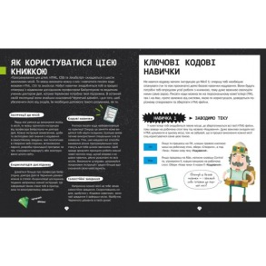 Програмування для дітей. HTML, CSS та JavaScript. Фото 3