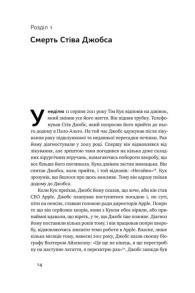 Тім Кук. СЕО, що вивів Apple на новий рівень. Фото 4