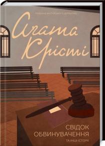 Свідок обвинувачення та інші історії