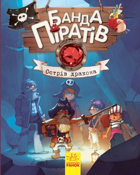 Банда Піратів. Острів Дракона