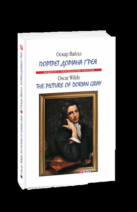 Портрет Доріана Грея / The Picture of Dorian Gray
