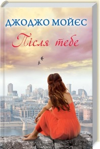 Після тебе. Книга 2