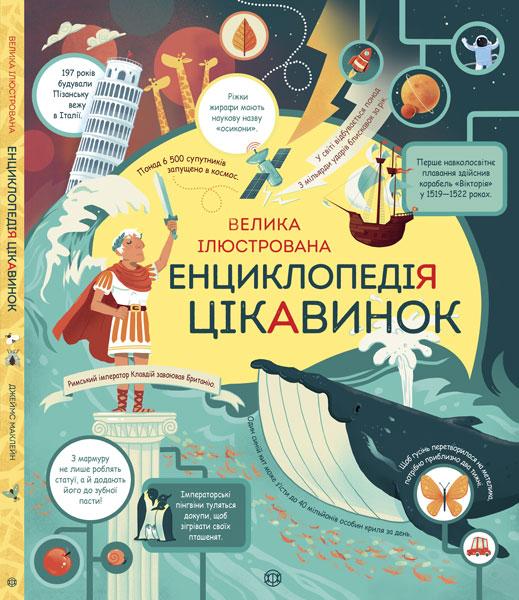 Велика ілюстрована енциклопедія цікавинок