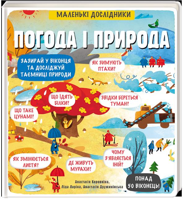 Маленькі дослідники: Погода і природа