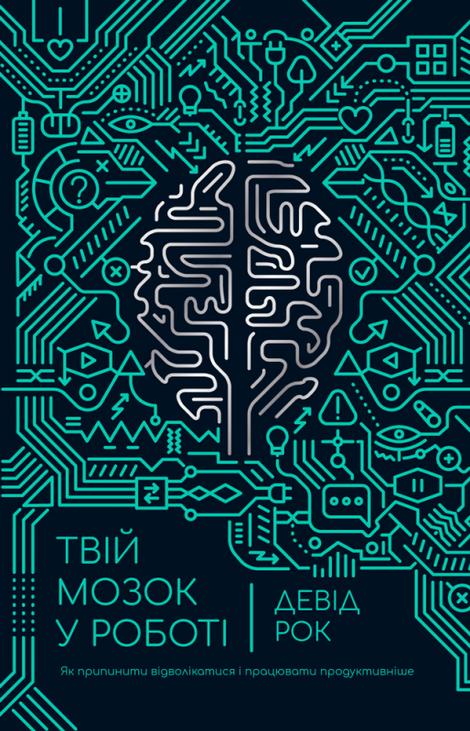 Твій мозок у роботі. Як припинити відволікатися і працювати продуктивніше