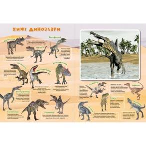 Динозаври. Збери пазл. Фото 3