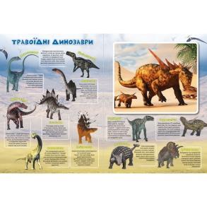 Динозаври. Збери пазл. Фото 2