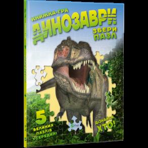 Динозаври. Збери пазл