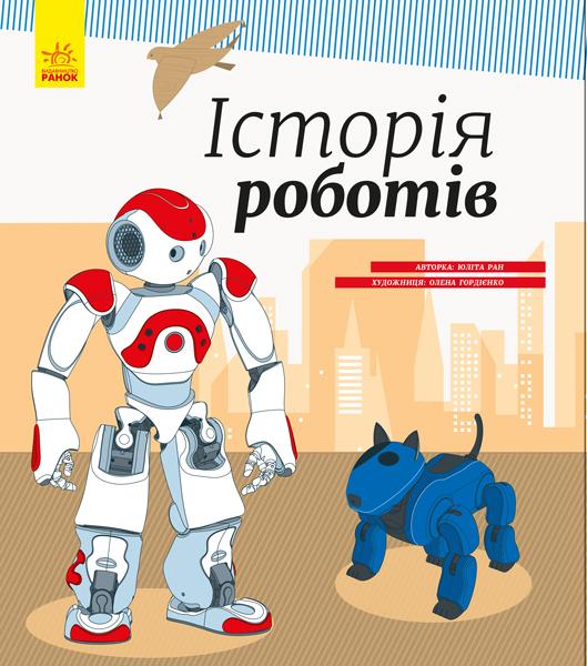 Історія роботів