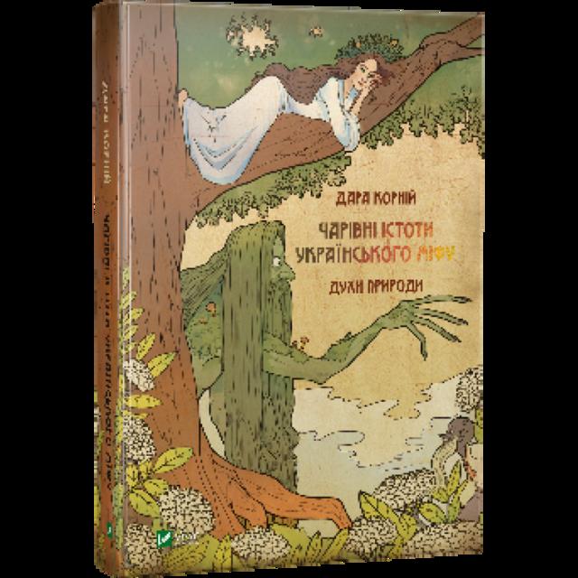 Чарівні істоти українського міфу. Духи природи