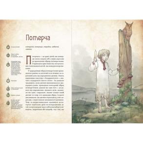 Чарівні істоти українського міфу. Духи природи. Фото 2