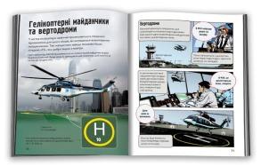 Гелікоптери. Фото 2