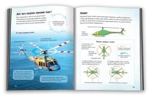 Гелікоптери. Фото 3