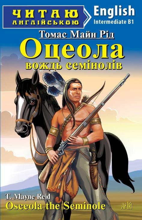 Osceola the seminole / Оцеола, вождь семінолів
