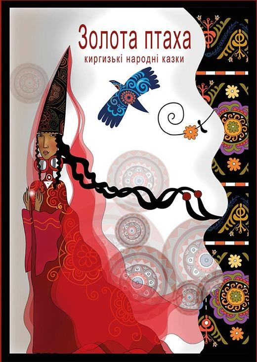 Золота птаха. Киргизькі народні казки