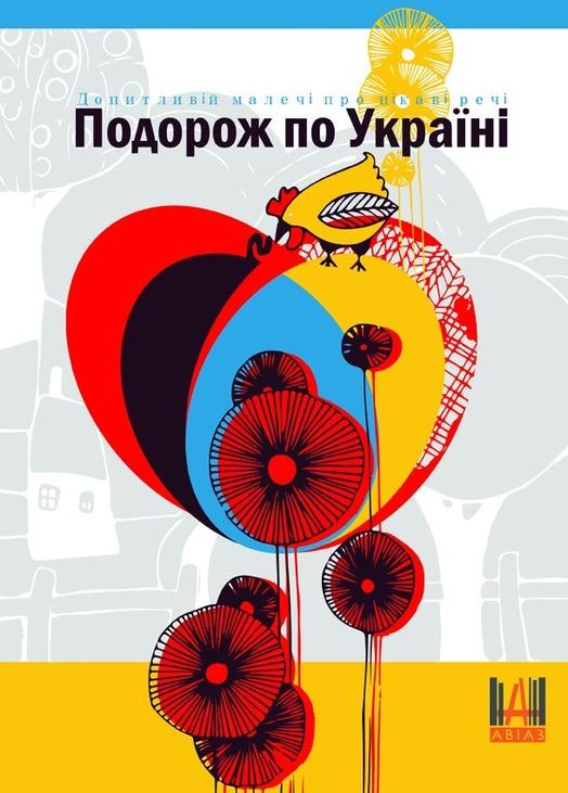 Подорож по Україні. Допитливі малечі про цікаві речі