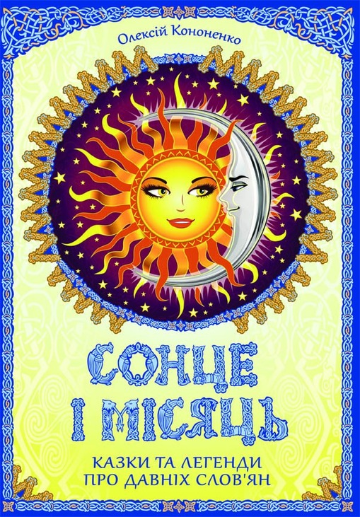 Сонце і Місяць. Казки та легенди про давніх слов'ян