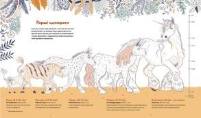 Таємне життя єдинорогів. Фото 2