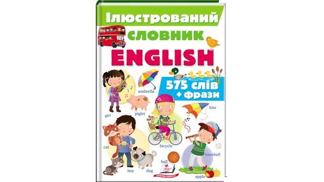 Iлюстрований словник ENGLISH. Цікавий світ