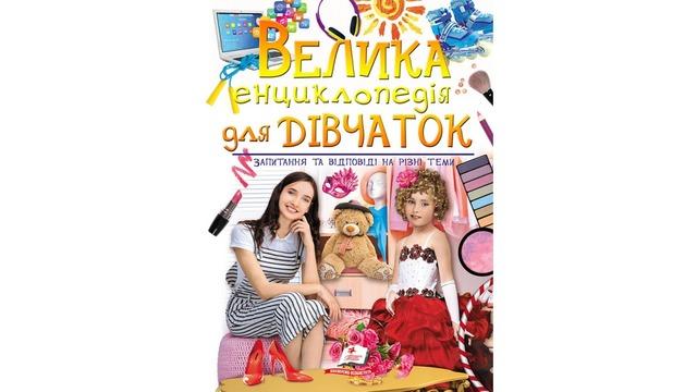 Велика енциклопедія для дівчаток. Запитання та відповіді на різні теми