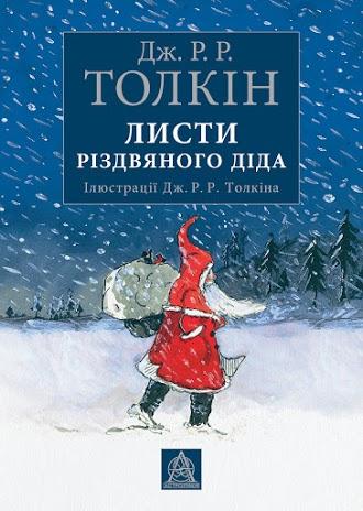 Листи Різдвяного Діда