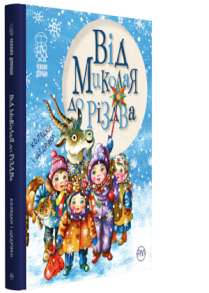 Від Миколая до Різдва