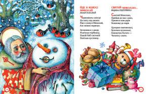 Від Миколая до Різдва. Фото 4