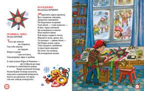 Від Миколая до Різдва. Фото 3