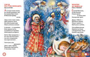 Від Миколая до Різдва. Фото 2