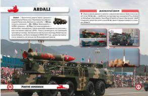 Світ навколо нас. Артилерійське та ракетне озброєння. Фото 3