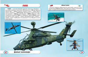 Світ навколо нас. Літаки й гелікоптери. Фото 3