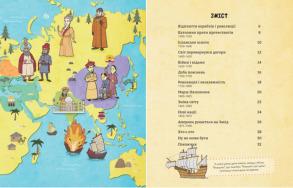 Історія Світу. Дослідження і революція. 1500 - 1900 роки. Фото 2