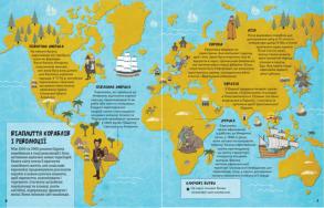 Історія Світу. Дослідження і революція. 1500 - 1900 роки. Фото 3