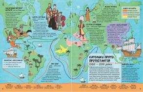 Історія Світу. Дослідження і революція. 1500 - 1900 роки. Фото 4