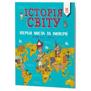 Історія Світу. Перші міста та імперії. 10 000 до н.е. - 476 н.е.