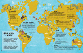 Історія Світу. Перші міста та імперії. 10 000 до н.е. - 476 н.е.. Фото 3