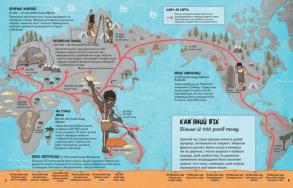 Історія Світу. Перші міста та імперії. 10 000 до н.е. - 476 н.е.. Фото 4