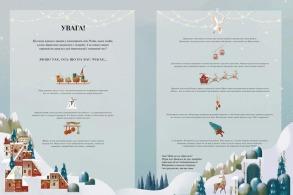 Велика книга різдвяних ігор. Фото 2