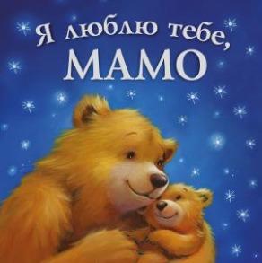 Я люблю тебе, мамо