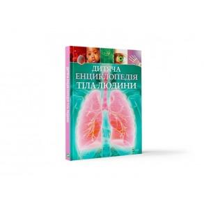 Дитяча енциклопедія тіла людини