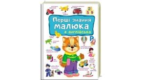 Перші знання малюка + англійська