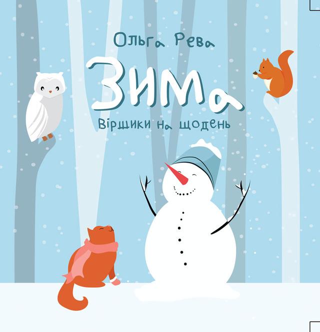 Зима. Віршики на щодень