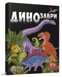 Динозаври. 84 віконця