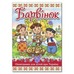 Барвінок. Оповідання для дітей про Україну