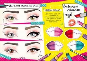 Модна книжка для малювання й творчості з наліпками. Я стильна. Фото 2