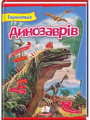 Енциклопедія Динозаврів. Цікавий світ